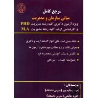 کتاب مرجع کامل مبانی سازمان و مدیریت