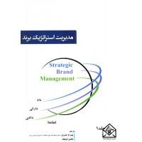 کتاب مدیریت استراتژیک برند جلد 1