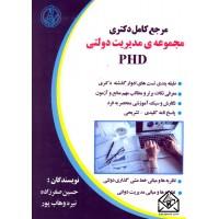 کتاب مرجع کامل دکتری مجموعه ی مدیریت دولتی (PH.D)