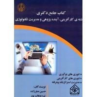 کتاب جامع دکتری رشته ی کارآفرینی, آینده پژوهی و مدیریت تکنولوژی