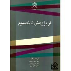 کتاب از پژوهش تا تصمیم