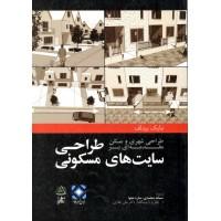 کتاب طراحی شهری و مسکن مقدمه ای بر طراحی سایت های مسکونی