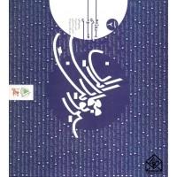 کتاب سیر نوین معماری ایران جلد 2 (پروژه های عمومی)