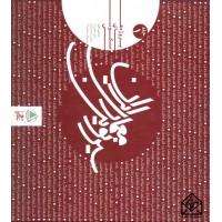 کتاب سیر نوین معماری ایران جلد 1 (پروژه های مسکونی)