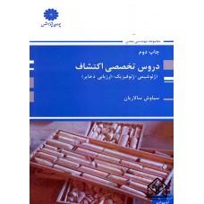 کتاب دروس تخصصی اکتشاف (ژئوشیمی-ژئوفیزیک-ارزیابی ذخایر)