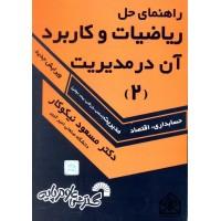 کتاب راهنمای حل ریاضیات و کاربرد آن در مدیریت 2
