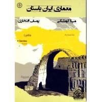 کتاب معماری ایران باستان