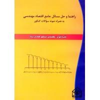 کتاب راهنما و حل مسائل جامع اقتصاد مهندسی