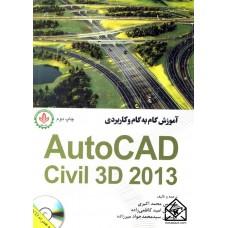 کتاب آموزش گام به گام و کاربردی AutoCAD Civil 3D2013
