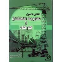 کتاب آشنایی با اصول مدیریت ساختمان و کارگاه