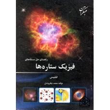 کتاب راهنمای حل مسئله های فیزیک ستاره ها