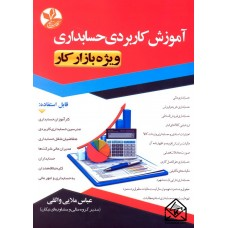 کتاب آموزش کاربردی حسابداری ویژه بازار کار
