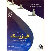 کتاب فیزیک برای علوم و مهندسی جلد اول (مکانیک)