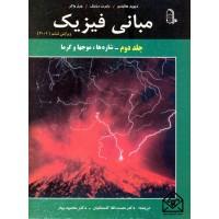 کتاب مبانی فیزیک جلد دوم (شاره ها, موجها و گرما)