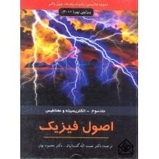 کتاب اصول فیزیک جلد سوم (الکتریسیته و مغناطیس)