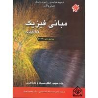 کتاب مبانی فیزیک هالیدی جلد سوم (الکتریسیته و مغناطیس)