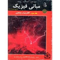 کتاب مبانی فیزیک جلد سوم (الکتریسیته و مغناطیس)