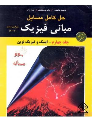 خرید کتاب حل کامل مسایل مبانی فیزیک جلد چهارم (اپتیک و فیزیک نوین) ، دیوید هالیدی   ، مبتکران