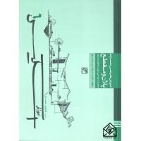 کتاب آموزش اسکیس 6 (آموزش طراحی معمارانه پلان و مقطع)