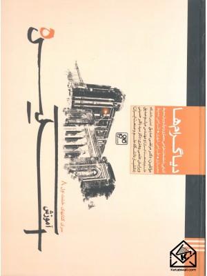 خرید کتاب آموزش اسکیس 5 (دیاگرام ها) ، مرتضی صدیق   ، کلهر