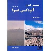 کتاب مهندسی کنترل آلودگی هوا