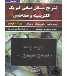 کتاب تشریح مسائل مبانی فیزیک الکتریسیته و مغناطیس جلد دوم