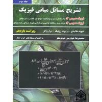 کتاب تشریح مسائل مبانی فیزیک جلد سوم