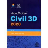 کتاب آموزش کاربردی Civil 3D 2020 جلد اول