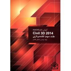 کتاب آموزش جامع AutoCAD Civil 3D جلد سوم (نقشه برداری)
