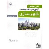 کتاب شرح و درس آزمون های نظام مهندسی شهرسازی جلد اول (شرح و درس)