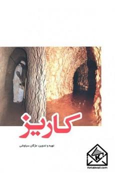 کتاب کاریز