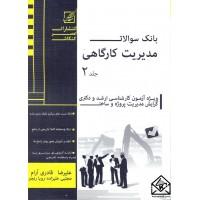 کتاب بانک سوالات مدیریت کارگاهی جلد 2