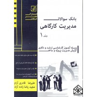 کتاب بانک سوالات مدیریت کارگاهی جلد 1