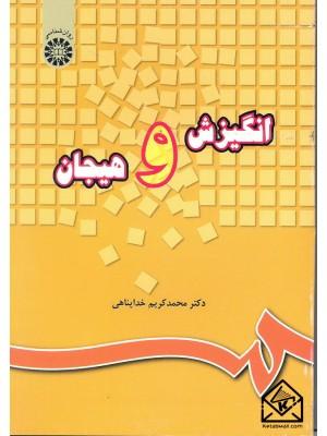 خرید کتاب انگیزش و همیجان ، محمدکریم خداپناهی   ، سمت