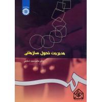 کتاب مدیریت تحول سازمانی
