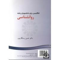 کتاب انگلیسی برای دانشجویان رشته روانشناسی