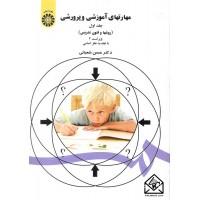 کتاب مهارتهای آموزشی و پرورشی جلد اول