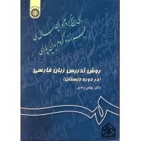 کتاب روش تدریس زبان فارسی (در دوره دبستان)