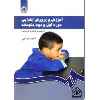 کتاب آموزش و پرورش ابتدایی, دوره اول و دوم متوسطه