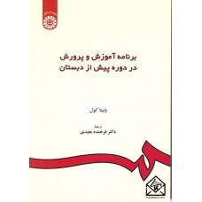 کتاب برنامه آموزش و پرورش در دوره پیش از دبستان