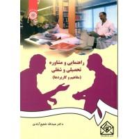 کتاب راهنمایی و مشاوره تحصیلی و شغلی (مفاهیم و کاربردها)