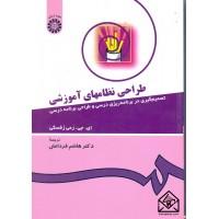 کتاب طراحی نظامهای آموزشی