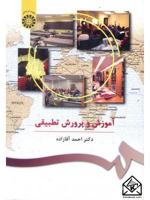 خرید کتاب آموزش و پرورش تطبیقی ، احمد آقازاده   ، سمت