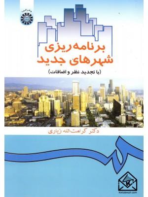 خرید کتاب برنامه ریزی شهرهای جدید ، کرامت الله زیاری   ، سمت