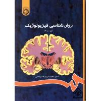 کتاب روان شناسی فیزیولوژیک