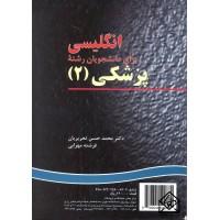 کتاب انگلیسی برای دانشجویان رشته پزشکی 2