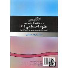 کتاب انگلیسی برای دانشجویان رشته های علوم اجتماعی 1