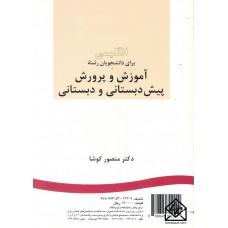 کتاب انگلیسی برای دانشجویان رشته آموزش و پرورش پیش دبستانی و دبستانی
