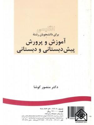 خرید کتاب انگلیسی برای دانشجویان رشته آموزش و پرورش پیش دبستانی و دبستانی ، منصور کوشا   ، سمت