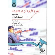 کتاب آمار و کاربرد آن در مدیریت جلد 2 (تحلیل آماری)
